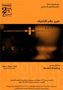 تقرير أنظمة المكتبات 2014-1